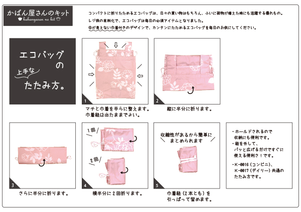 【型紙】エコバッグキット(デイリー)
