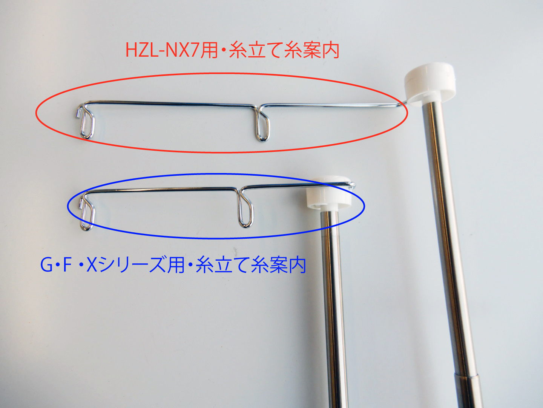 糸立て台 HZL-NX7