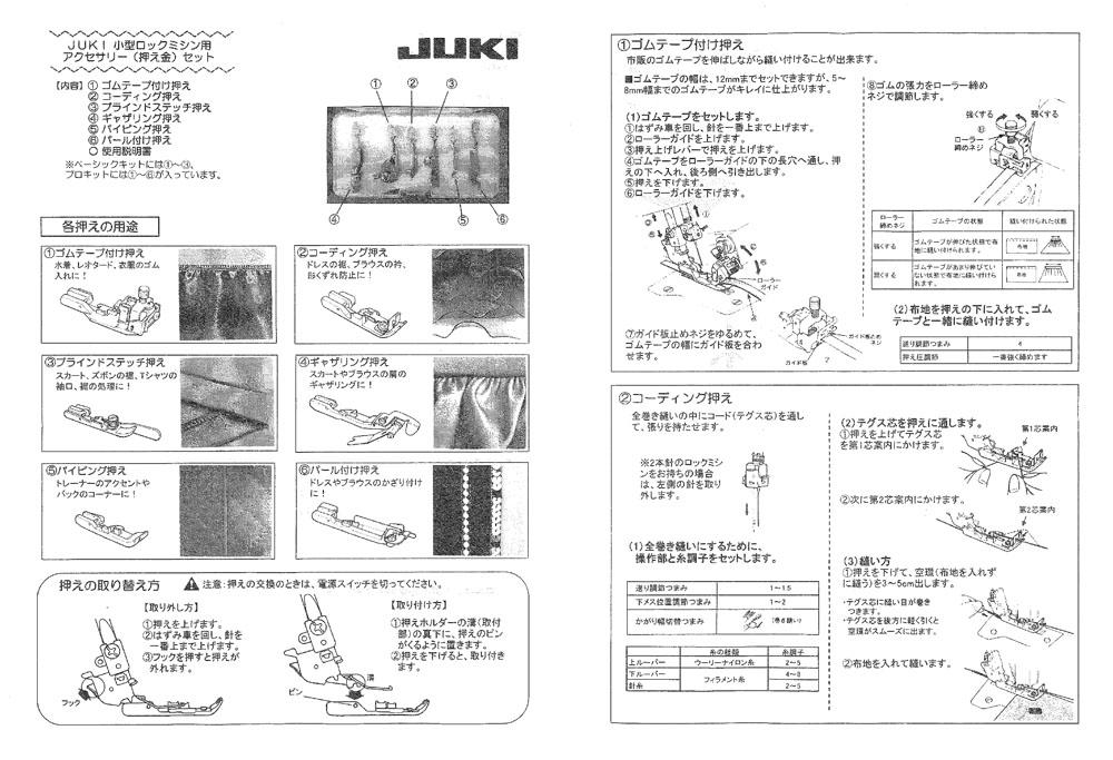 【送料無料】 6点のお得な押えセット プロキット ロックミシン MO-114D