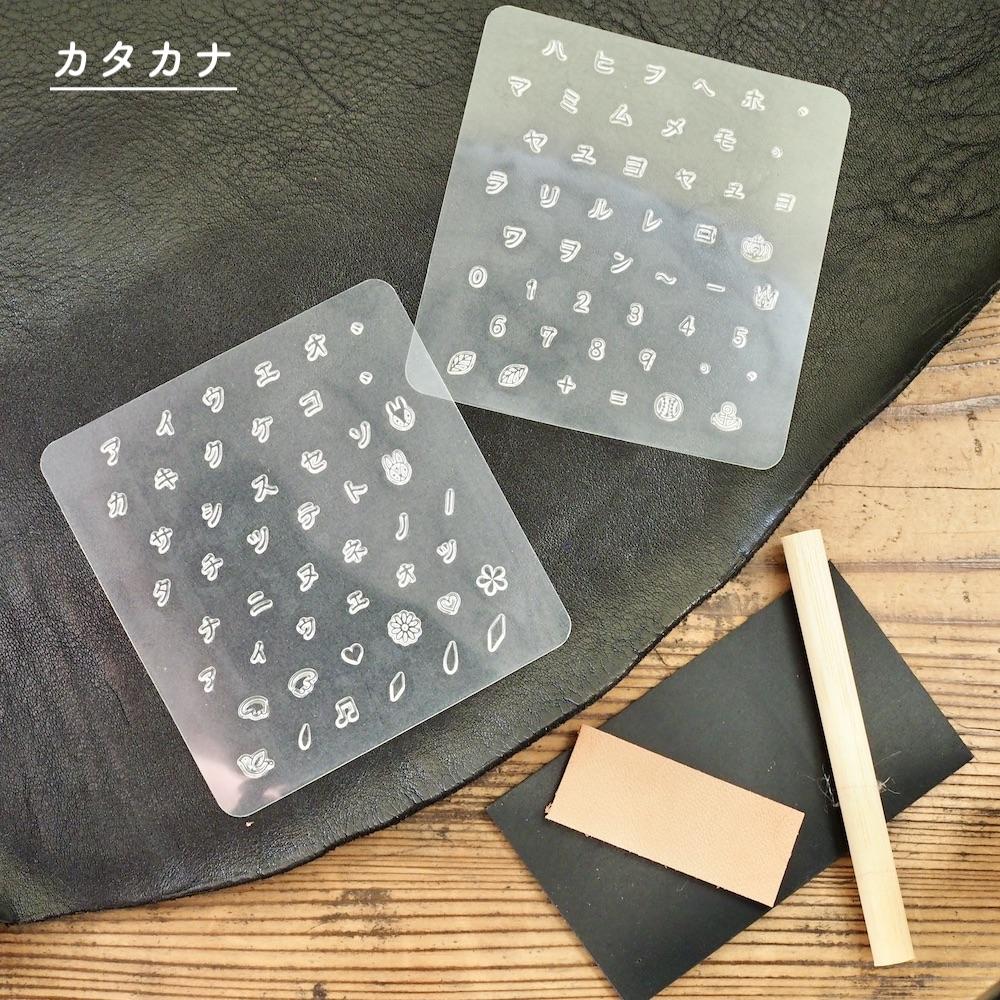 【レザークラフト】刻印シート(4mm)カタカナ