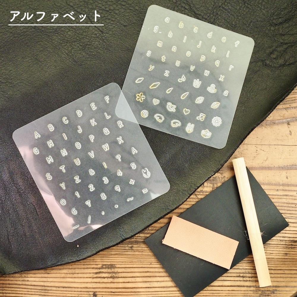 【レザークラフト】刻印シート(6mm)アルファベット