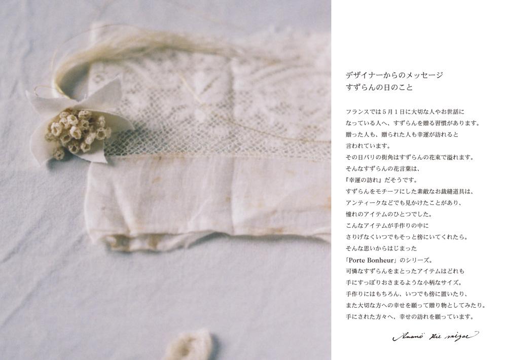 ◆メーカーお取り寄せ◆ JUKIおススメ すずらんシザーケース(はさみ付)