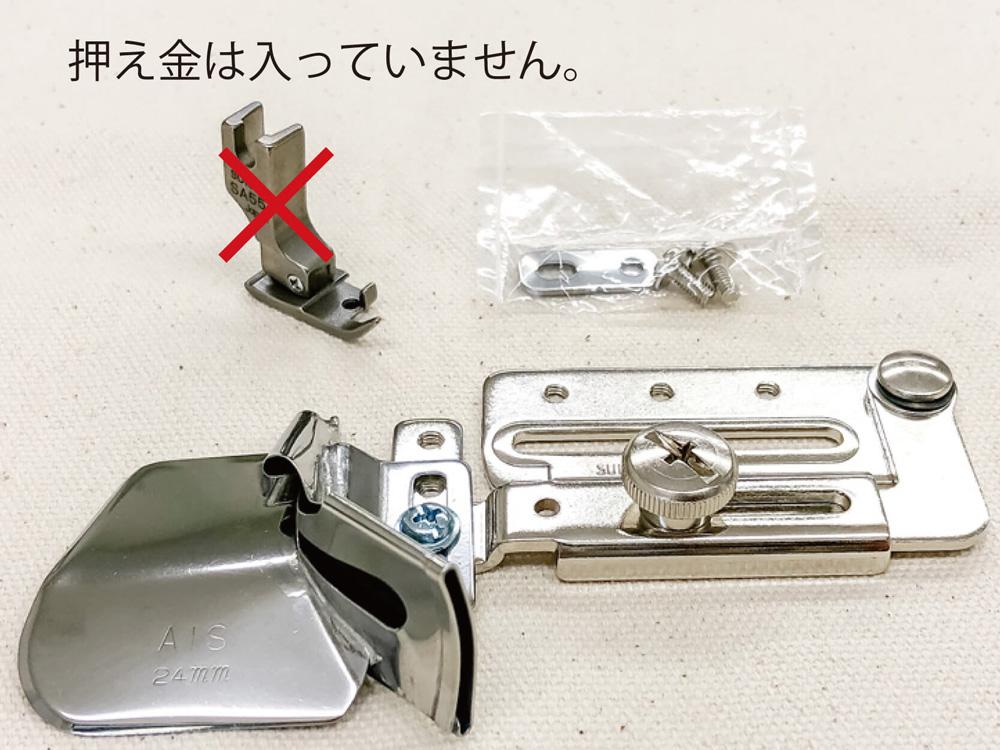 ◆メーカーお取り寄せ◆ 【送料無料】 四ツ折りバインダー(押え金なし)テープ幅24� 職業用ミシン用