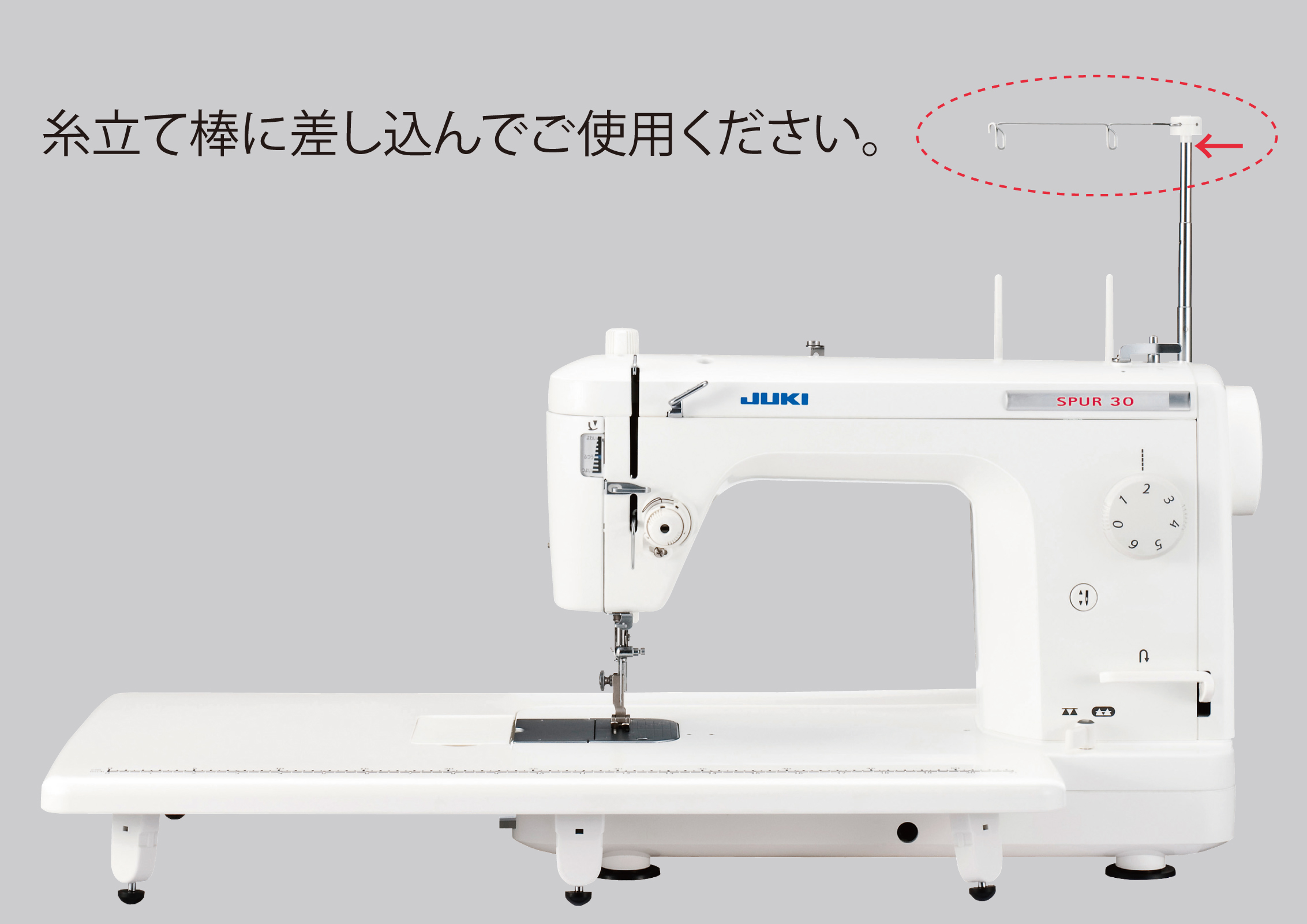 【JUKI職業用ミシン専用】 糸立て糸案内 SL-300EX