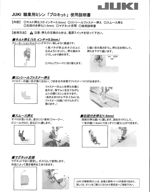 【送料無料】 プロキット 人気のアクセサリーのセット JUKI職業用ミシン
