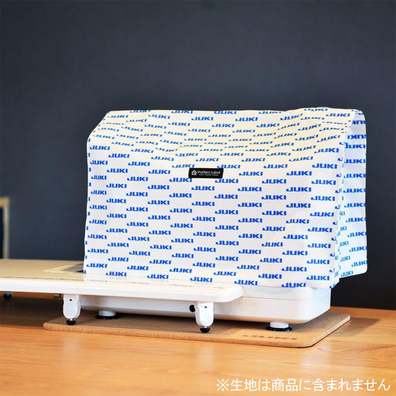 【型紙】職業用ミシンカバー&ピンクッション型紙キット