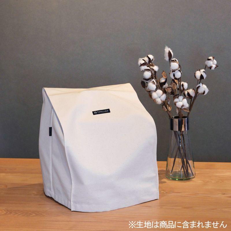 【型紙】ロックミシンカバーの型紙(作り方レシピ付き)