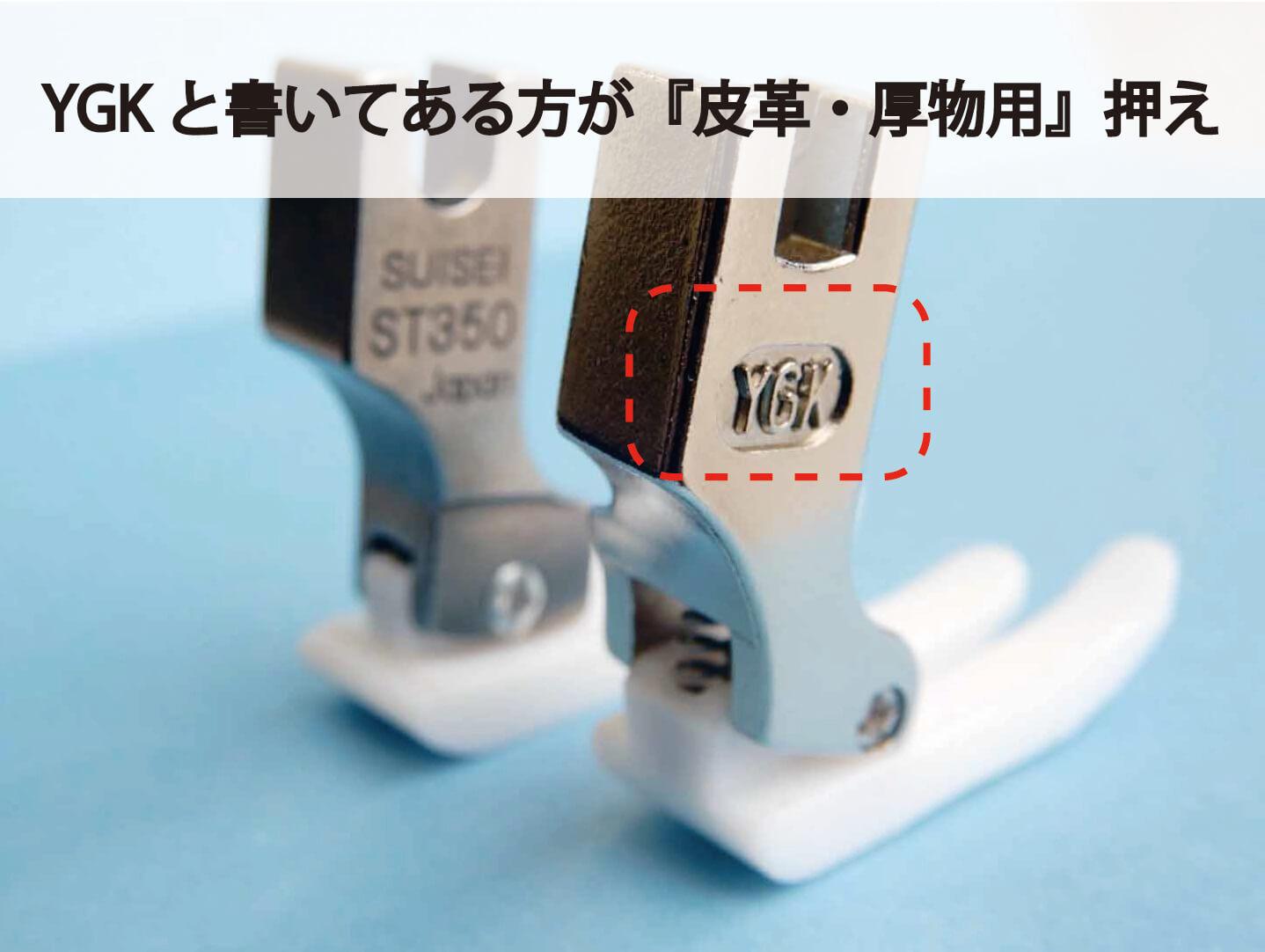 【皮革・厚物用】スムース押え 職業用ミシン SL-700EX