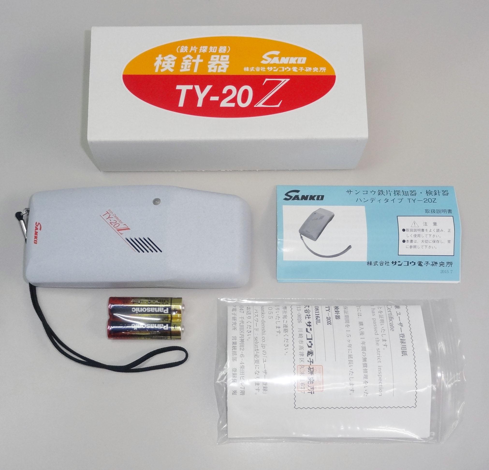 【送料無料】 ハンディタイプ検針器 (鉄片探知器)  サンコウ電子製