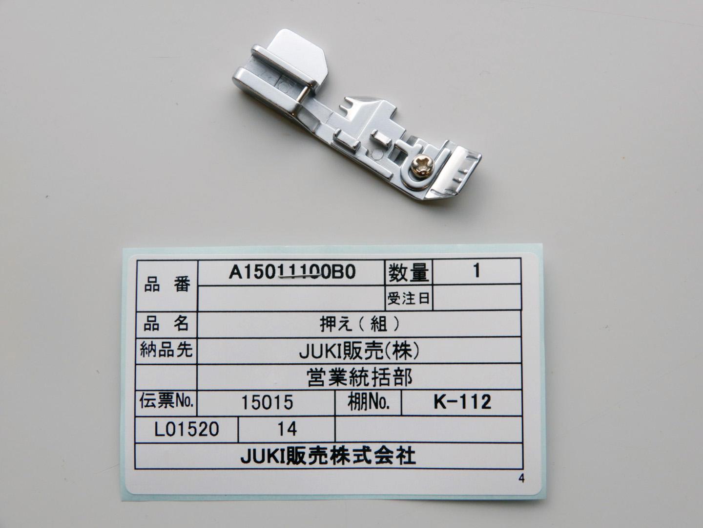ロックミシン基本押え MO-114D