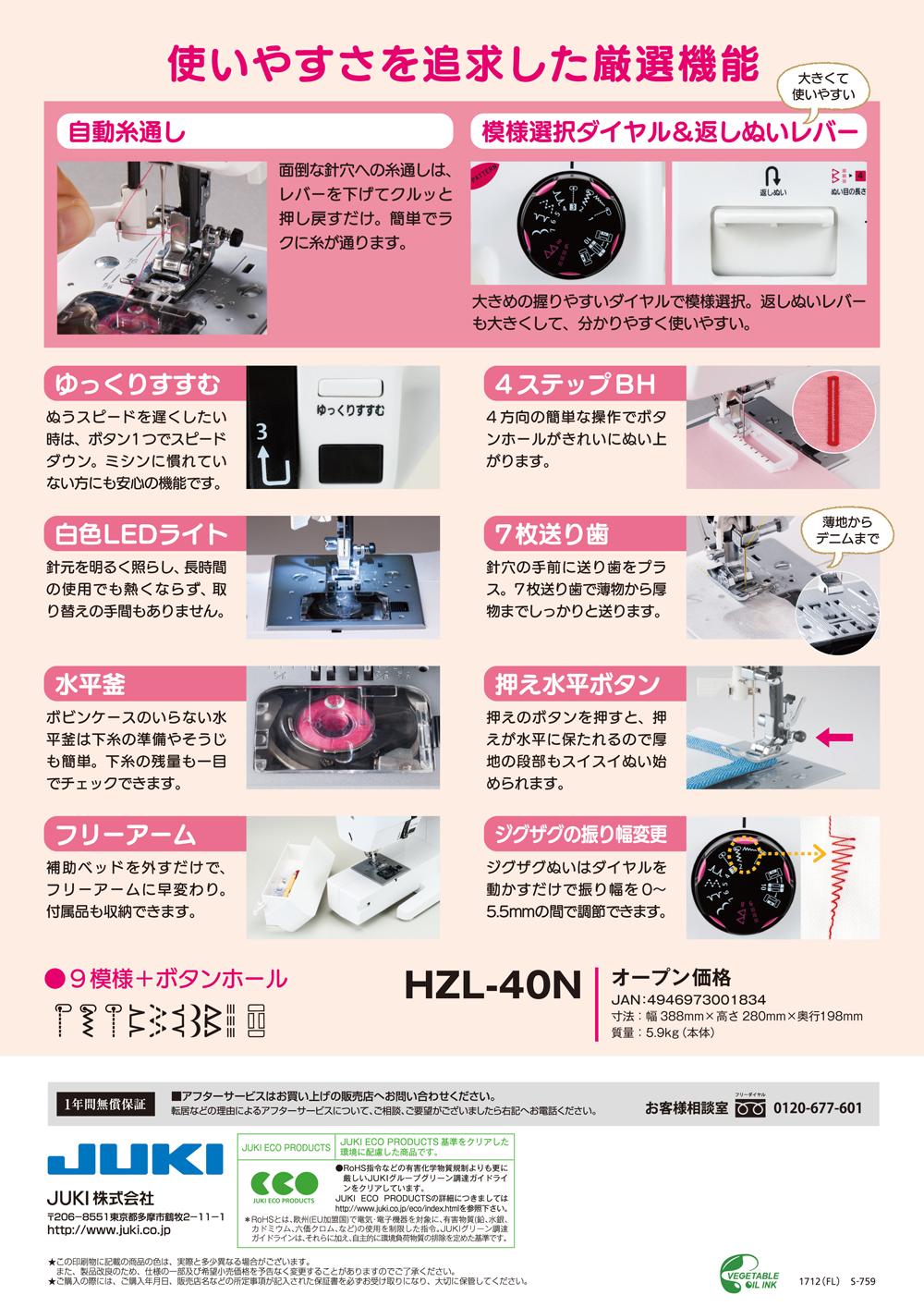 【送料無料】 アウトレットSALE! 家庭用ミシン HZL-40N 1年保証