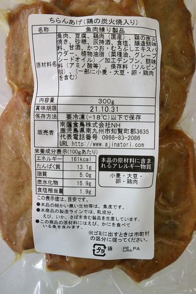 さつま揚げ 鶏炭火焼入り 300g/ 冷凍