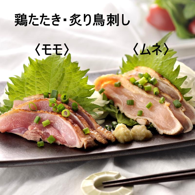 """【送料無料】""""鶏たたき""""炙り鳥刺し(モモ・ムネ各2枚)専用醤油タレセット/5点 冷凍"""