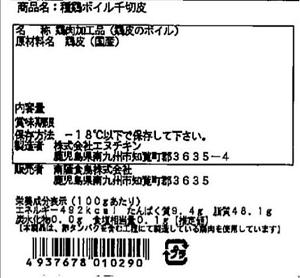 とりかわ ボイル千切り【時短アイテム】 (種鶏皮/国産) 冷凍