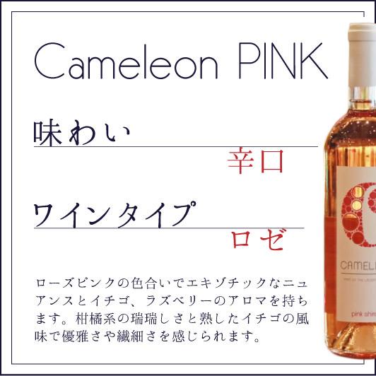 カメレオン ピンク2017(Cameleon PINK)