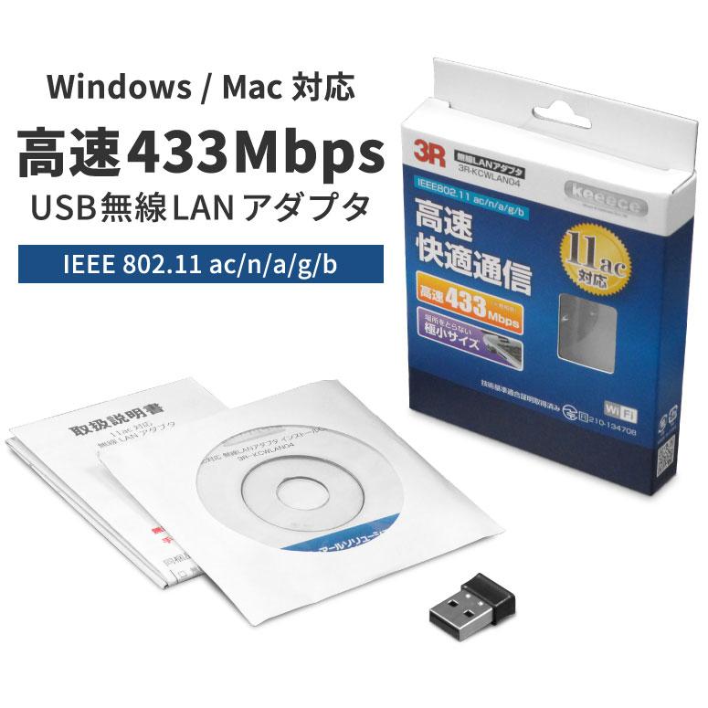 【30日間保証】USB無線LANアダプタ【新品】【Windows / Mac対応】【IEEE802.11ac対応】【小型・軽量】 (12wlanac)