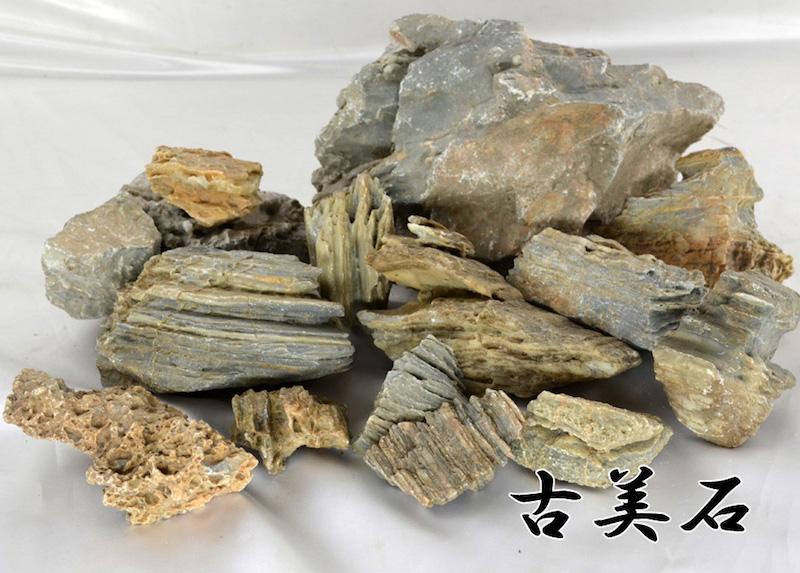古美石(こびいし)10kg