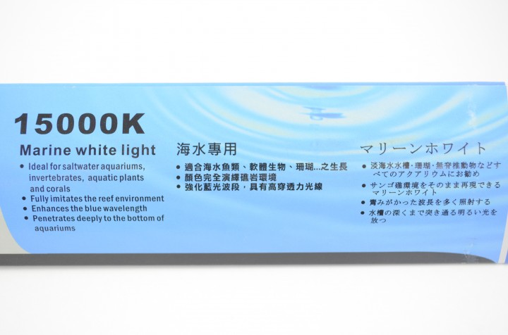 マリーンホワイト15000K24W
