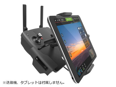 PGY タブレットホルダー [Spark/ Mavic 2/ Mavic Pro/ Mavic Air/mini]