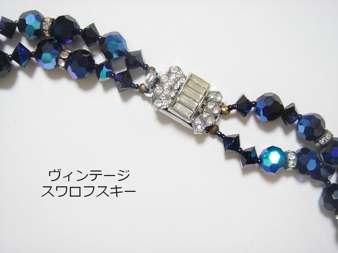 アンティークコレクション ヴィンテージ秘蔵品 昭和レトロな2連ネックレス一点物 an3-17