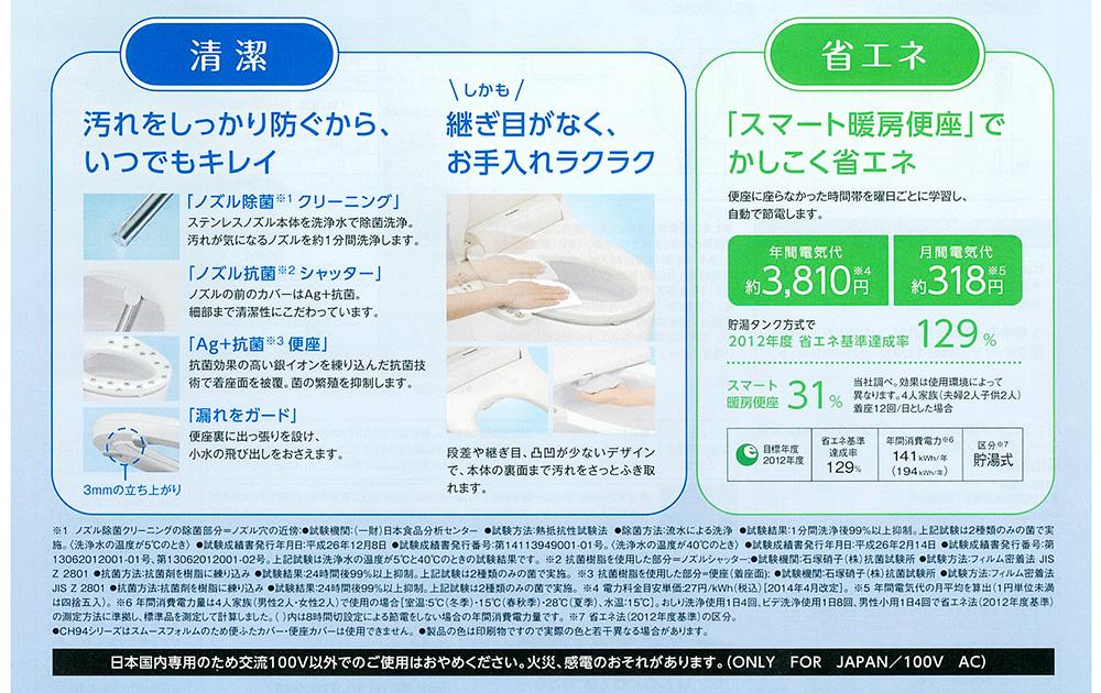 パナソニック 温水洗浄便座 ビューティトワレ 脱臭機能なし ホワイト 【品番:CH941SWS】■