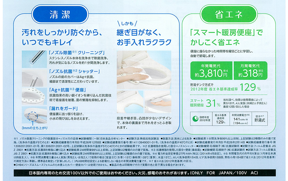 パナソニック 温水洗浄便座 ビューティトワレ 脱臭機能あり パステルアイボリー 【品番:CH942SPF】■