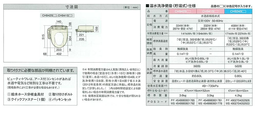 パナソニック 温水洗浄便座 ビューティトワレ 脱臭機能あり ホワイト 【品番:CH942SWS】■