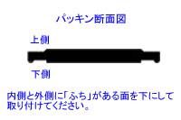 【メール便対応】ノーリツ 密閉パッキン(KAV SET-V) 【品番:SCA7J76】