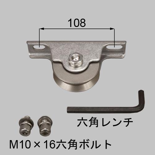 LIXIL(TOEX) 戸車 生地 【品番:LUL01010A】●
