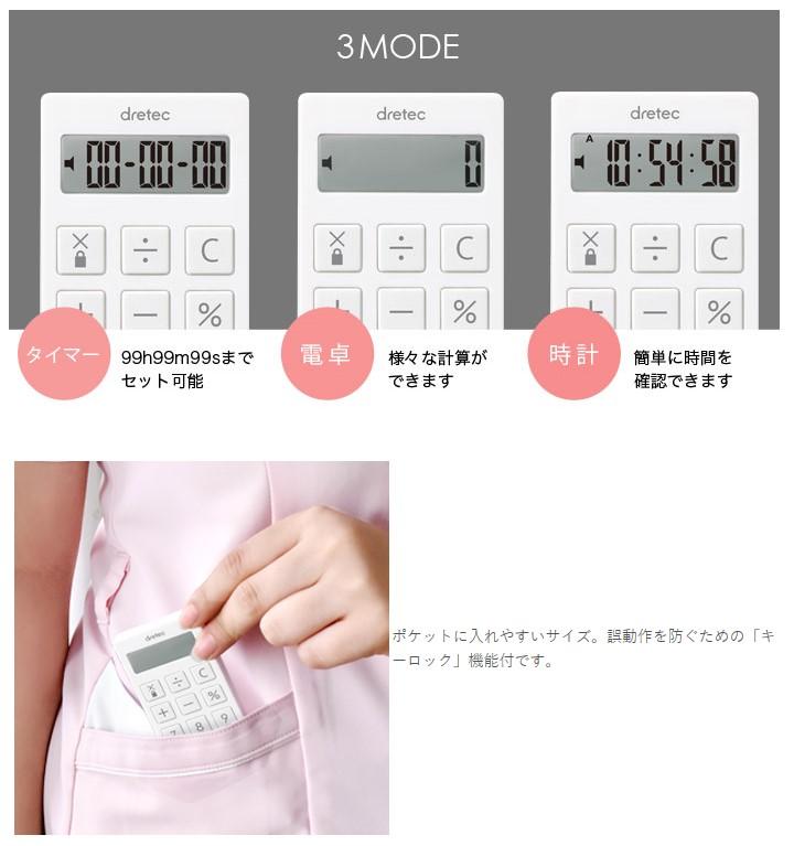【メール便対応】ドリテック 時計付電卓タイマー ホワイト 【品番:CL-130WT】