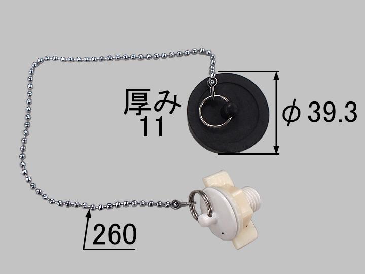 【メール便対応】LIXIL(INAX) 洗面化粧台用鎖付ゴム栓 【品番:H-260】