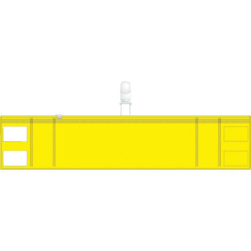 トラスコ中山(TRUSCO) ファスナー付腕章(クリップタイプ)黄 【品番:T848-56】