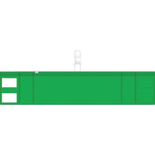 トラスコ中山(TRUSCO) ファスナー付腕章(クリップタイプ)緑 【品番:T848-57】
