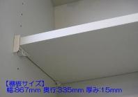 タカラスタンダード 棚板(アイボリー色) タナ15X867X335 【品番:10106646】●