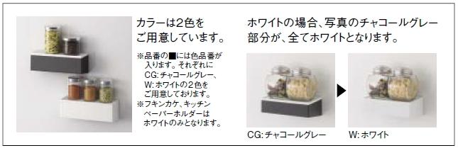 タカラスタンダード どこでもラック スクエアタイプ 小物置きM MGSKコモノオキ チャコールグレー 【品番:41282586】●