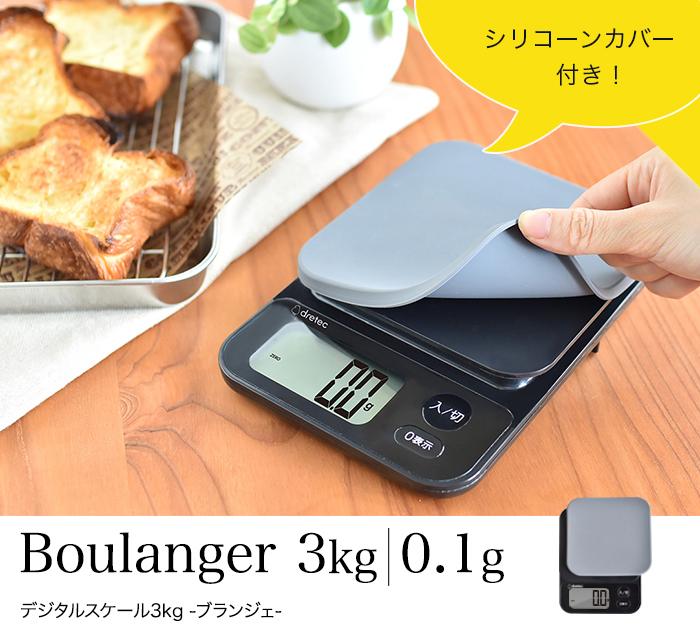 ドリテック デジタルスケール「ブランジェ」3kg ブラック 【品番:KS-817BK】◯