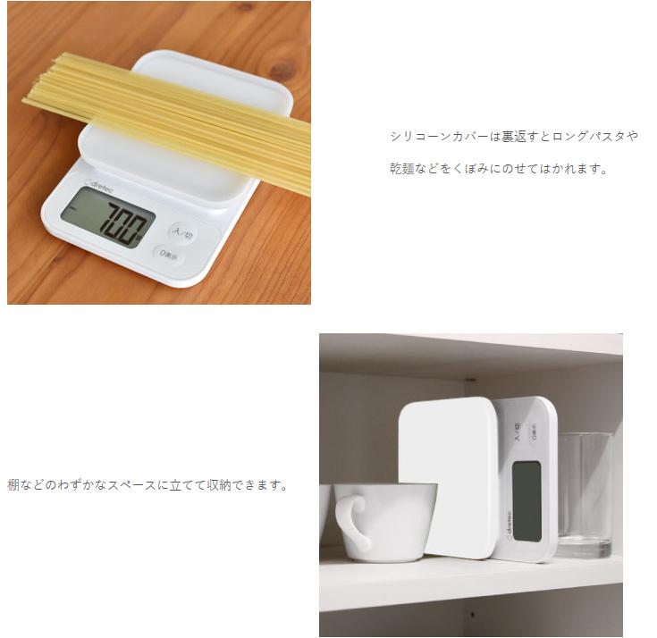 ドリテック デジタルスケール「ブランジェ」3kg ホワイト 【品番:KS-816WT】◯