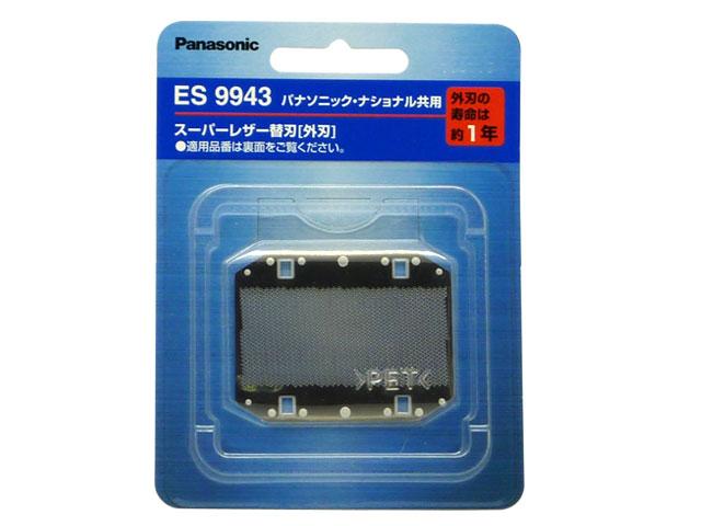 パナソニック メンズシェーバー替刃(外刃) 【品番:ES9943】