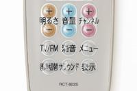 【メール便対応】ノーリツ 液晶防水テレビ用ワイヤレスリモコン RCT-803S(NB) 【品番:SHA7807】