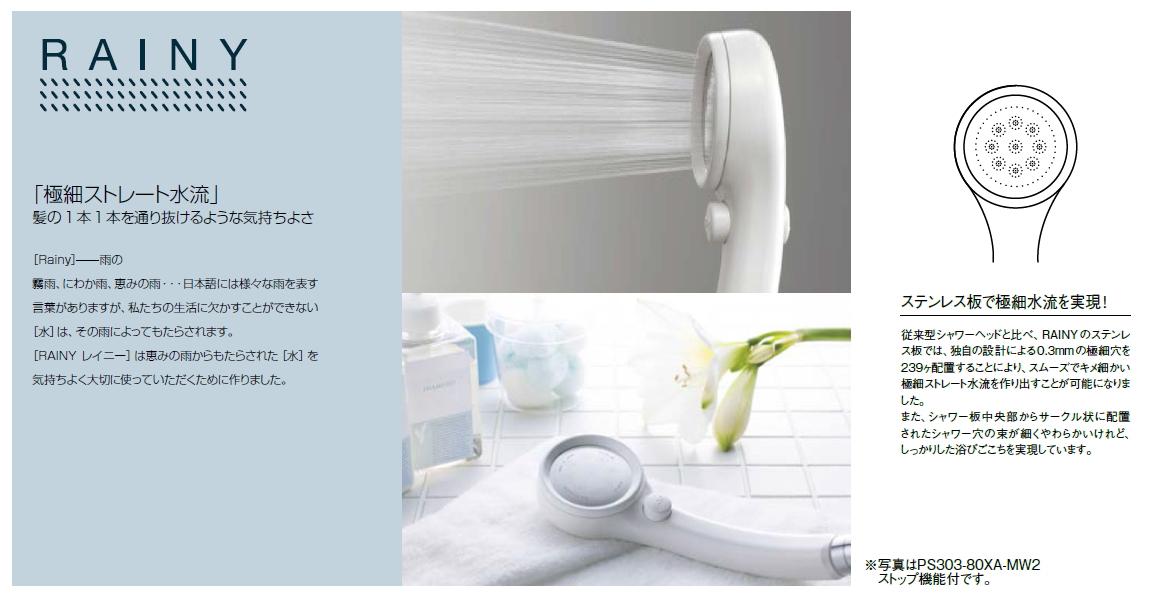 SANEI 節水シャワーヘッド(レイニーベーシック) マットホワイト 【品番:PS300-80XA-MW2】●■