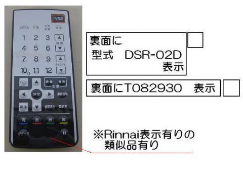 リンナイ 赤外線リモコン【型番:DSR-02D】 【品番:812-869-000】◯