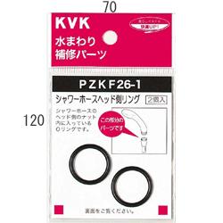 【メール便対応】KVK シャワーヘッドOリング 【品番:PZKF26-1】■