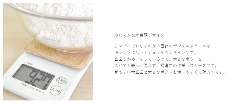 ドリテック デジタルスケール「フォレスト」2kg ダークウッド 【品番:KS-276DW】◯