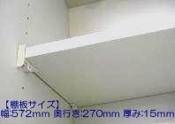 タカラスタンダード 棚板(ホワイト色) タナイタ572x270U(TW) 【品番:11035485】●