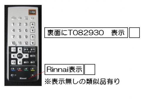 リンナイ 赤外線リモコン 【品番:812-832-000】