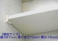 タカラスタンダード 棚板(ホワイト色) タナイタ567x270U(TW) 【品番:11035484】●