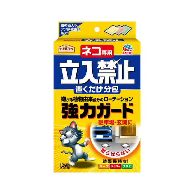 アース製薬 アースガーデン ネコ専用立入禁止 置くだけ分包 【品番:4901080042118】