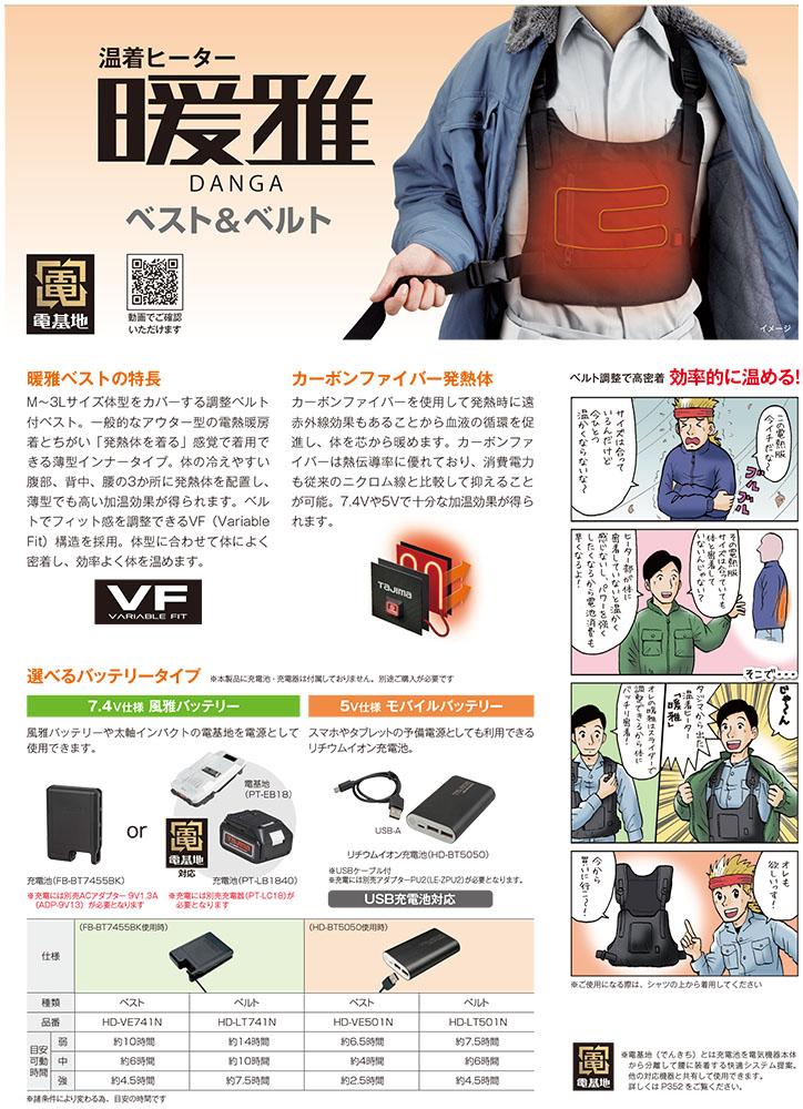 TJMデザイン(TAJIMA) 暖雅ベスト 5V 【品番:HD-VE501N】