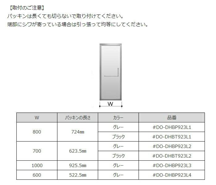 LIXIL(INAX) 下枠止水パッキン グレー 【品番:DO-DHBP923L3】