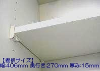 タカラスタンダード 棚板(ホワイト色) タナイタ406x270U(TW) 【品番:11096754】●